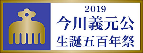 今川義元公生誕500年祭
